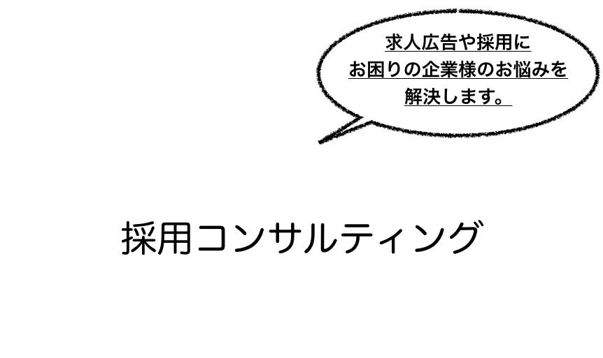 株式会社CAREARC_採用コンサルティング