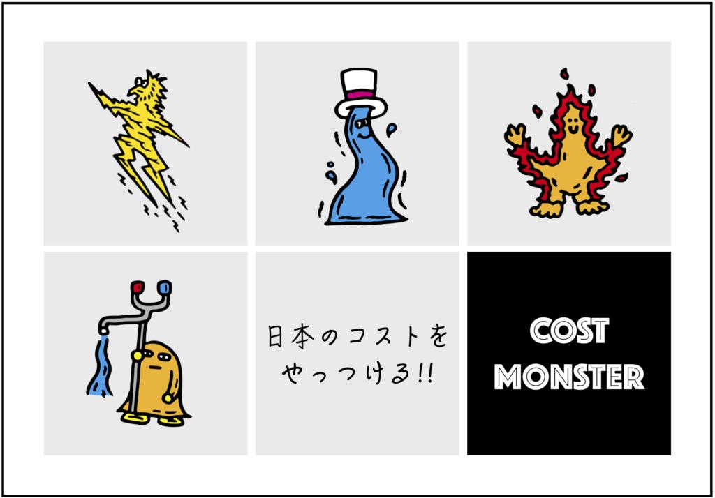 COST-MONSTER(コストモンスター)